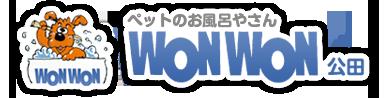 ペットのお風呂やさんWONWON公田